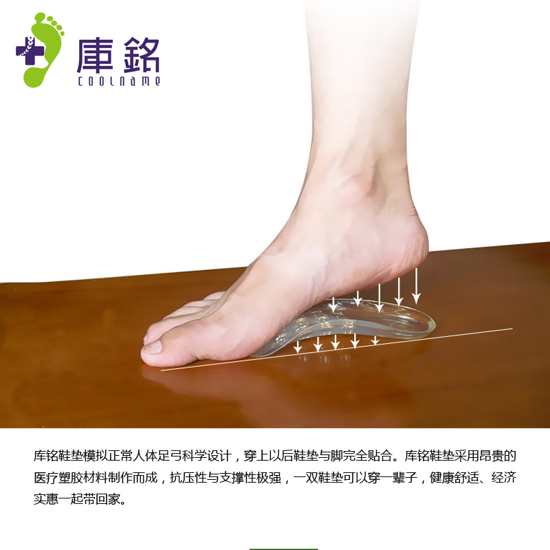Ku Ming flat correction insole transparent flat foot pad spine heel pain waist and leg pain professional orthopedic function insole