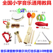 Orff musical instrument toy combination 15 children's percussion instrument set teaching aids music early education toy