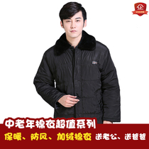 Winter men plus velvet thickening middle-aged cotton jacket black father loaded cotton jacket cotton grandfather clothing cold add fertilizer