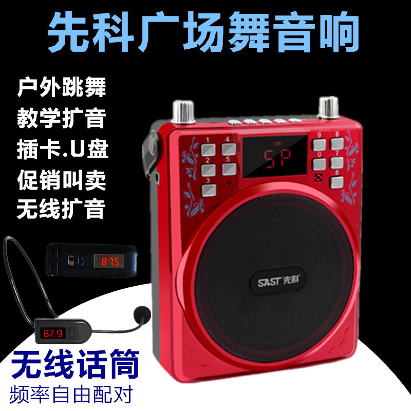 First Division Square Dance Sound Morning Exercise Dancing Promo Teaching Wireless Amplifier Card Speaker Player