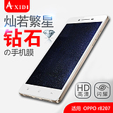 Axidi OPPO r8207 mobile phone film R1C before and after the film r8205 High-definition frosted diamond protective film
