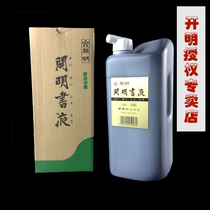 Genuine Japanese enlightened book Liquid 1.8L Special student Four treasures brush calligraphy supplies Ink
