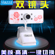 BLUELOVER YY infrared camera free drive HD host computer desktop live beauty beauty video
