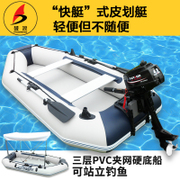 The clamping net fishing boat 2345 dinghy inflatable boat assault boat kayak thickened hanging outboard motor