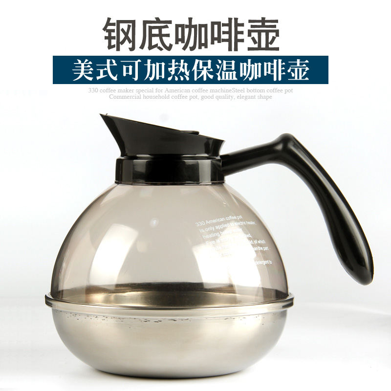 Insulation coffee pot stainless steel bottom pot 330 American coffee machine insulation furnace plate matching can heat boiling water