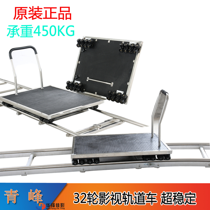 Qingfeng 32-wheeled heavy-duty railway car with film camera mute stable straight-curved rail carrier stainless steel plate car