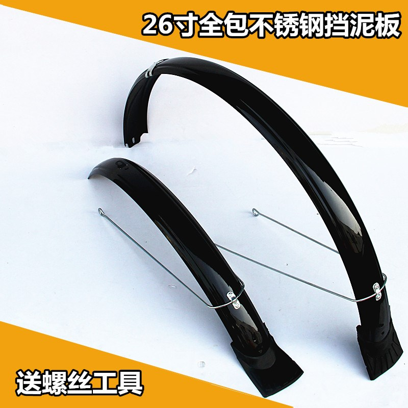 26 inch mountain bike fender bicycle accessories long all-inclusive stainless steel fender mud removal mud tile equipment