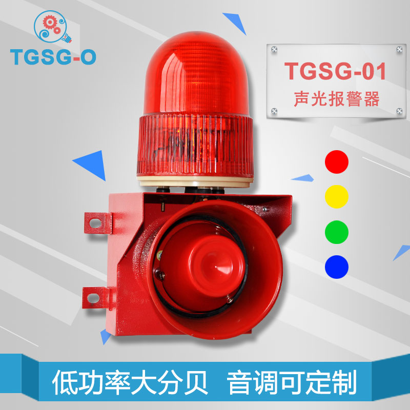 TGSG-01 Industrial Voice Acousto-optic Alarm High-decibel Horn Crane Workshop School 24V220V12