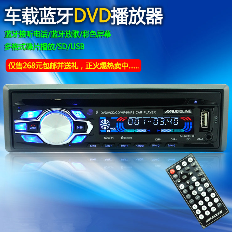 Vehicle Bluetooth DVD Vehicle Audio CD Player Radio Vehicle MP3 Card Host Bluetooth Video and Audio