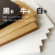 A3 A4 black white kraft paper thick handmade art design drawing name card paper card 160g 250g
