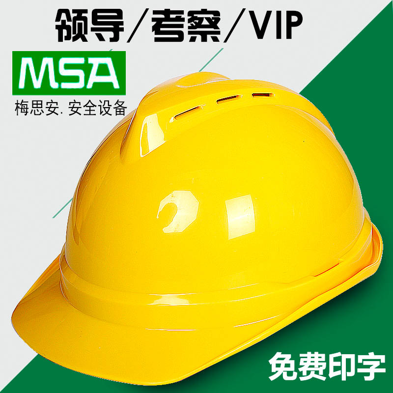 Safety helmet,MSA Mesian 500 luxury ABS helmet construction site leading construction engineering helmet breathable labor insurance