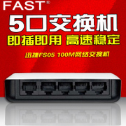Quick switch 5 port Gigabit broadband network hub 4 port switch home computer cable splitter