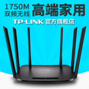 TP-LINK Gigabit wireless router WIFI household wall wall Wang tplink high speed optical fiber WDR7400