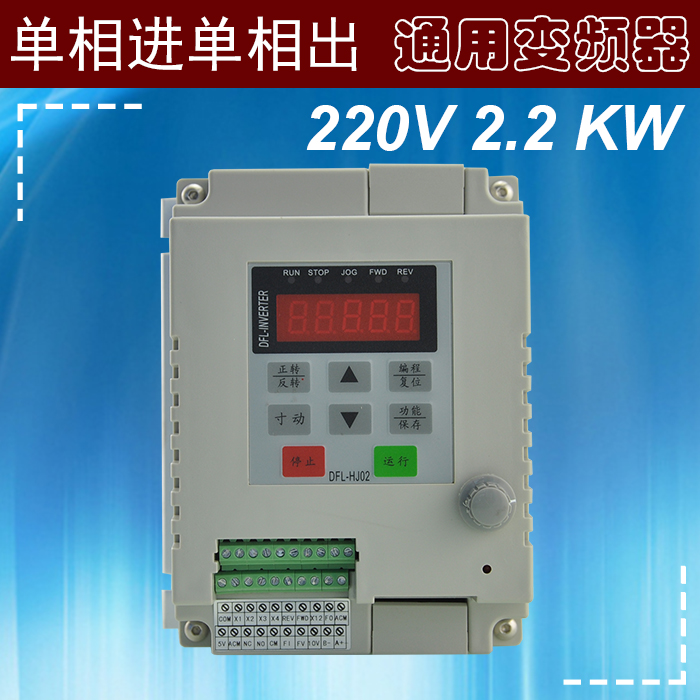 2.2KW single-input single-capacitor single-phase motor special frequency converter fan frequency converter 220V