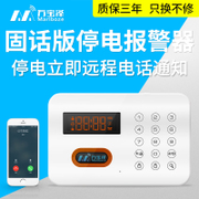 Wan Baoze ultra sound 220V 380V three-phase power outage alarm farm mobile phone automatic reminder