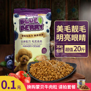 The small dog 10kg dog food Tactic Schnauzer puppy dog Bichon Pomeranian VIP universal natural 20 kg of grain