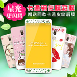 Millet 5sPlus tempered film color film millet 5splus mobile phone film full-screen film female cartoon glass film explosion-proof