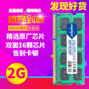 Shipping wideview DDR3 1333 2G notebook memory compatible with 10661600 support double pass 4G