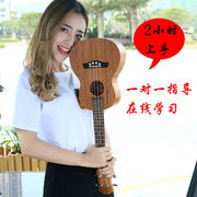 A beginner students adult 21 inch 23 inch 26 inch ukulele small entry guitar ukulele