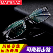 Presbyopic glasses male two photochromic glasses and intelligent zoom progressive multi focal myopia presbyopic female super light