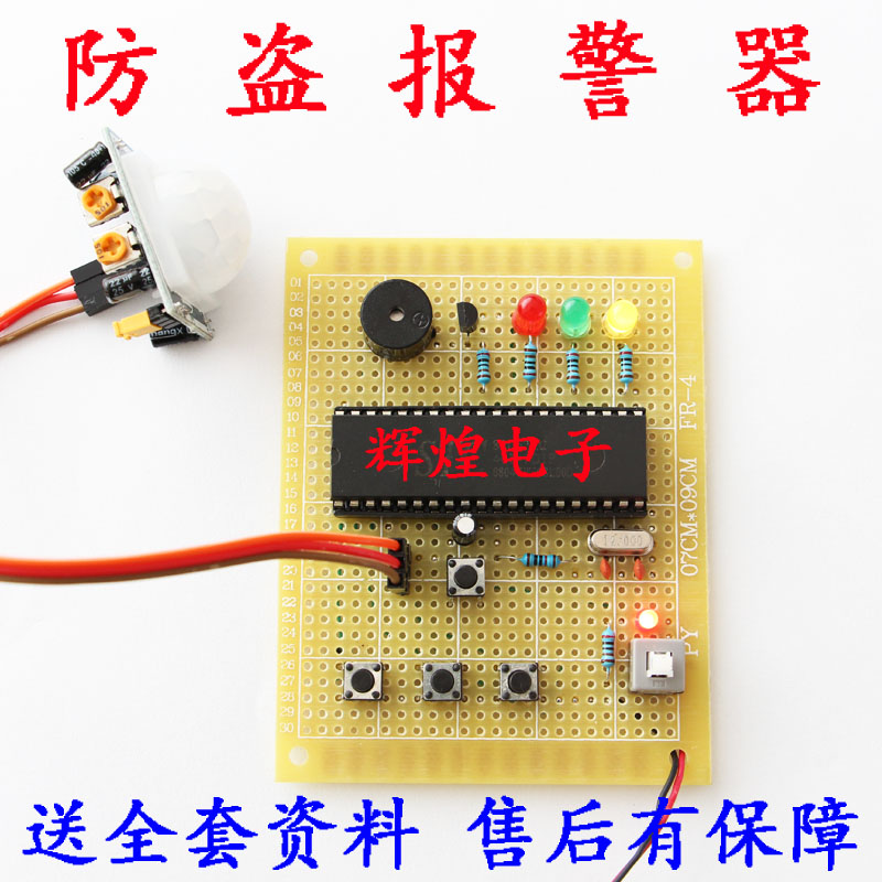 Design of Infrared Human Body Sensor Electronic Spare Kit Based on 51 Single Chip Microcomputer Anti-theft Alarm