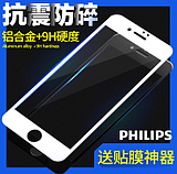 Philips Apple 7iPhone7plus tempered full-screen transparent transparent all-inclusive anti-fingerprint film