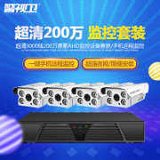 Police watch 4 road monitoring equipment set of 2 million home integrated network camera package