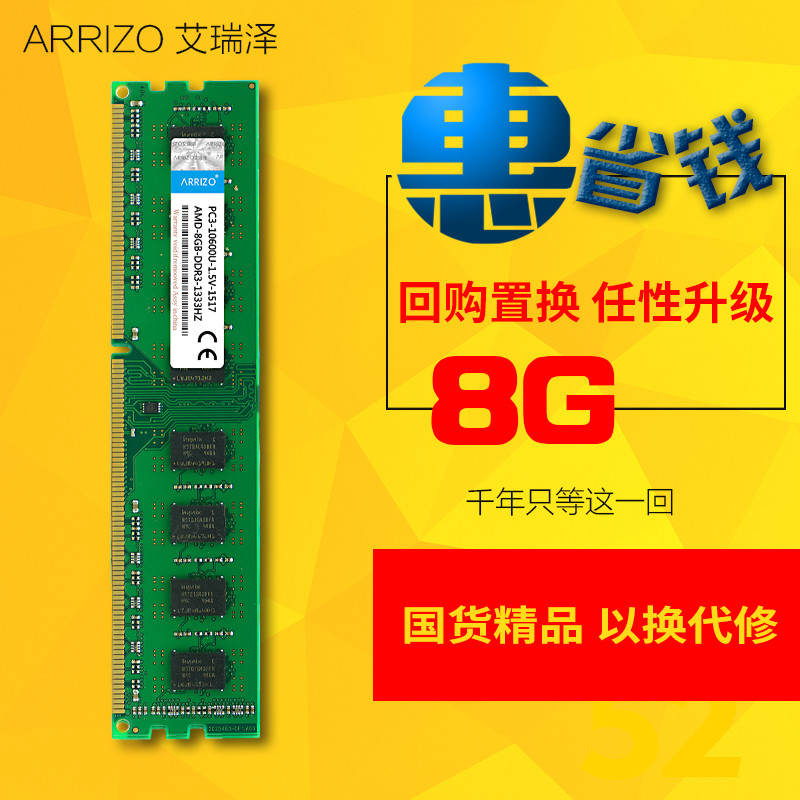 Ariza AMD dedicated game God 8G DDR3 1333 desktop memory compatible with 1600 2G 4G