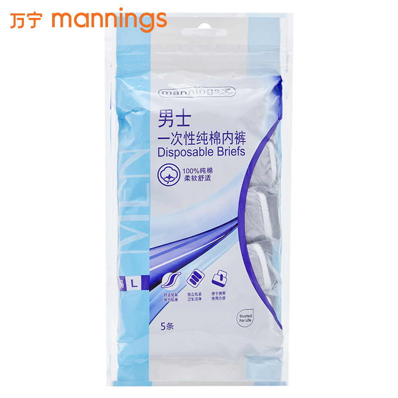 100% cotton 5 Wanning disposable underwear men's wash-free travel L-size large size