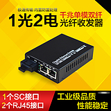 Power Flash Gigabit 1 Optical 2 Power Fiber Transceiver Single Mode Dual Fiber Optic Converter Network Transceiver