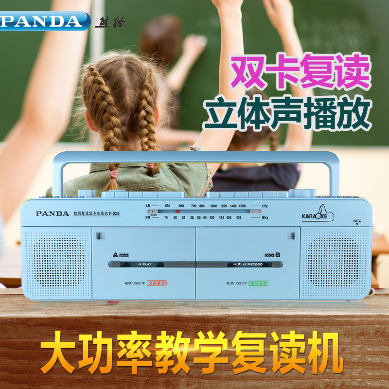 PANDA/Panda F-536 tape recorder tape recorder repeater for English teaching dual-card double-horn high-power recorder U disk insert card MP3 player tape USB mutual transcriptor