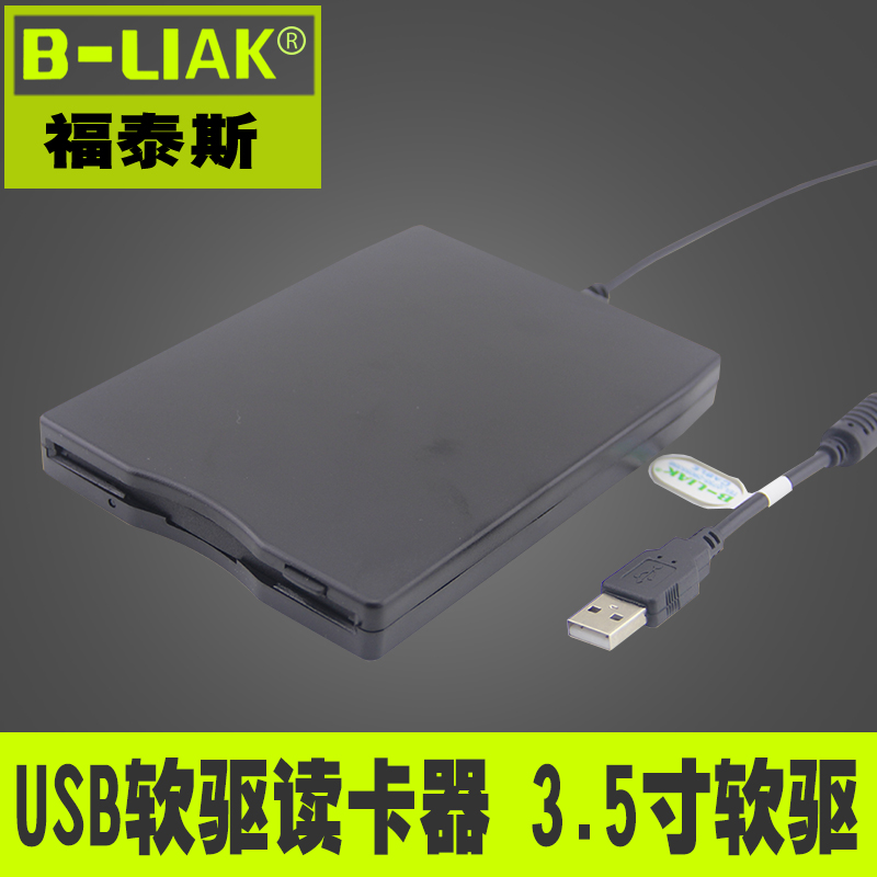 USB external floppy drive I USB2.0 notebook desktop universal mobile 3.5 inch floppy drive