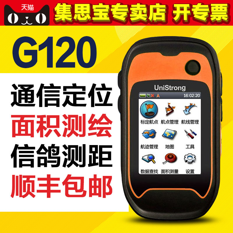 The brainstorming G120 outdoor handheld GPS latitude and longitude locator navigator GIS acquisition coordinate measuring mu measurer