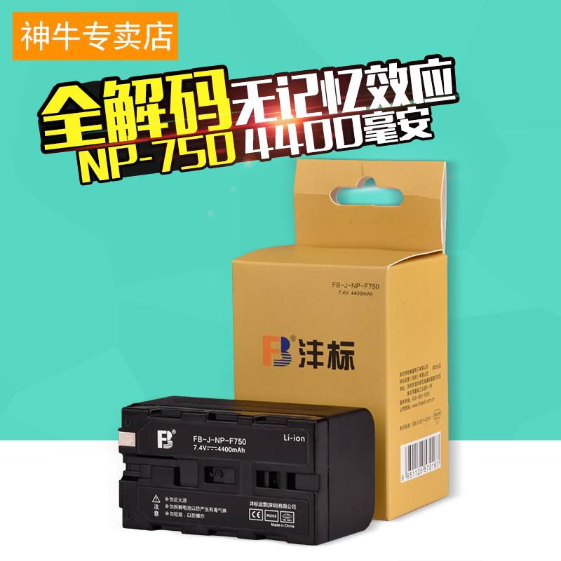 NP-F750 Lithium Battery 4400 mA Sony Camera Camera Lamp Supplementary Light Monitor Battery
