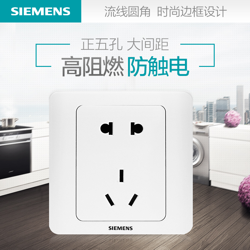 Siemens Five-hole Switch Socket Panel Vision Yabai 86 Household Power Supply Wall Two or Three Inserts