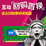 包邮 wisdom DDR3 1333 8G desktop memory module AMD dedicated memory a single 8G memory