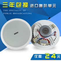 6-inch bass ceiling loudspeaker public broadcasting background music constant pressure speaker