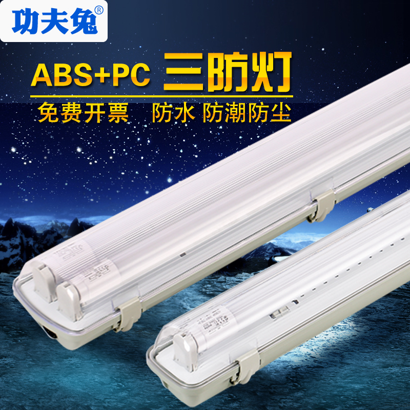 Led double-tube three-proof lamp T8 light lamp complete set with hood moistureproof lamp fluorescent lamp bracket lamp tube