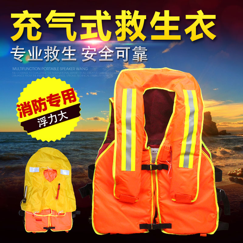 Inflatable life jacket for adults portable life jacket for outdoor disaster relief