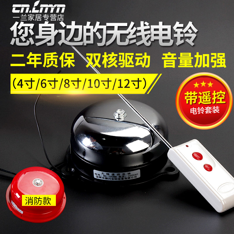 Wireless remote control bell High power long distance 4/6/8/10/12 inch alarm emergency call fire alarm bell