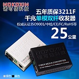 Connaught letter nokoxin gigabit fiber optic transceivers single-mode dual-fiber military quality imported chip new 25KM
