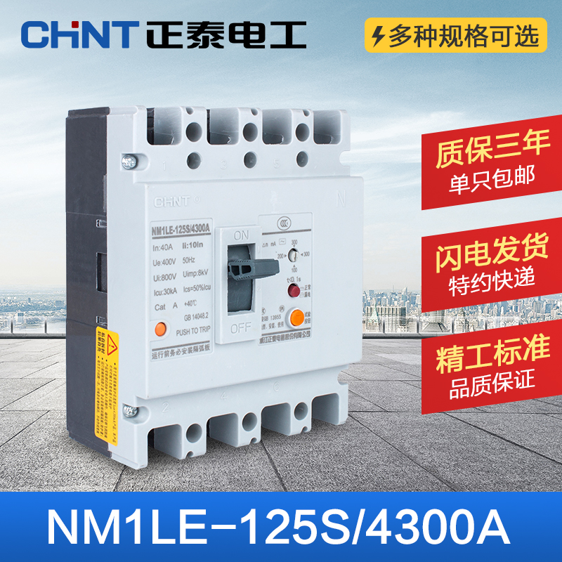 Chint leakage protector Three-phase four-wire circuit breaker NM1LE-125S 3P 4P 100A 125A leakage protection