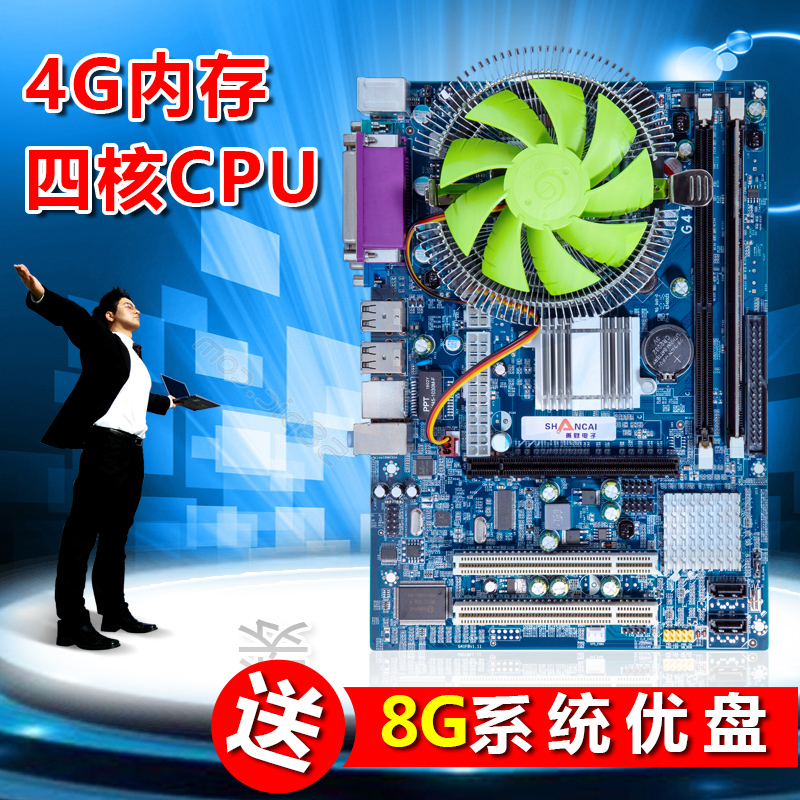 Shancai G41 Computer Motherboard Set CPU Quad-Core Set New Computer Motherboard CPU Set X79 Motherboard