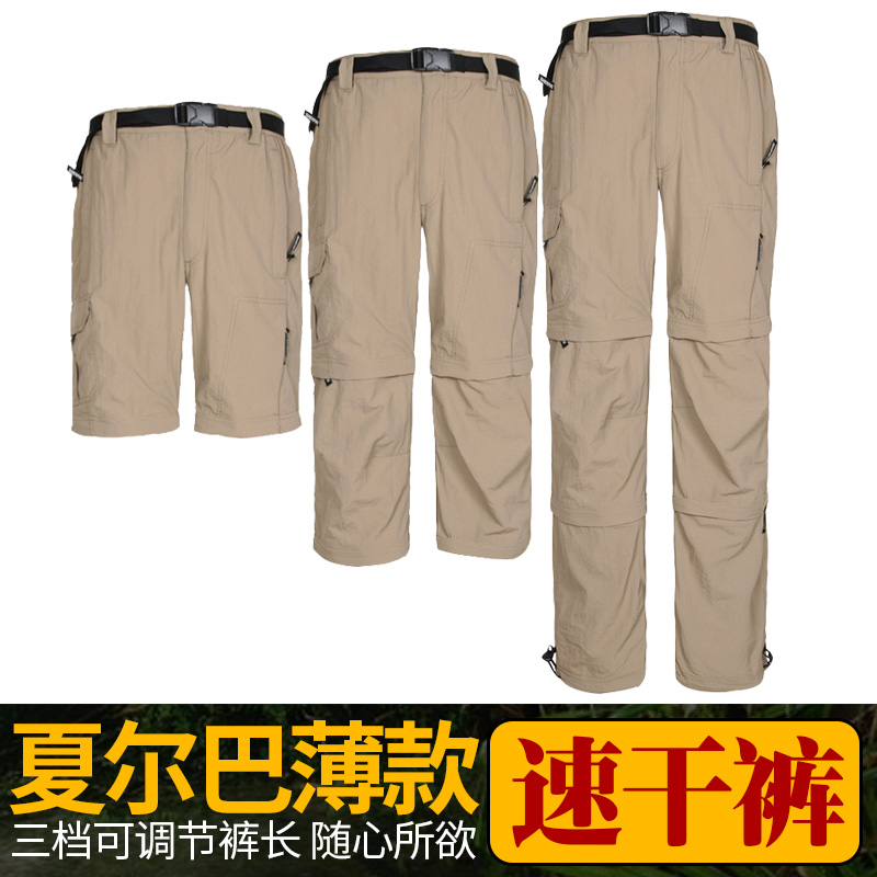 Six-pocket outdoor three-section quick-drying pants for men and women spring and autumn summer two or three detachable thin section breathable short trousers