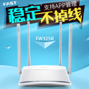 The official flagship store fast/ fast FW325R home WiFi four 300M wireless router antenna wall