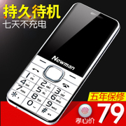 Newman M560 straight old mobile phone loudly characters long standby mobile telecom version of old machine old machine