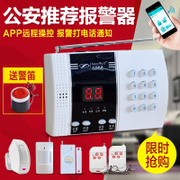 Smart home security system 99 area phone shops burglar alarm infrared alarm wireless home