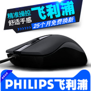 PHILPS PHILIPS gaming mouse cable office USB female silent mute notebook desktop computer package mail