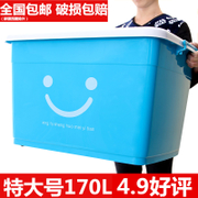 Thickened storage box box cover plastic finishing toy basket oversized clothes quilt transparent turnover storage box