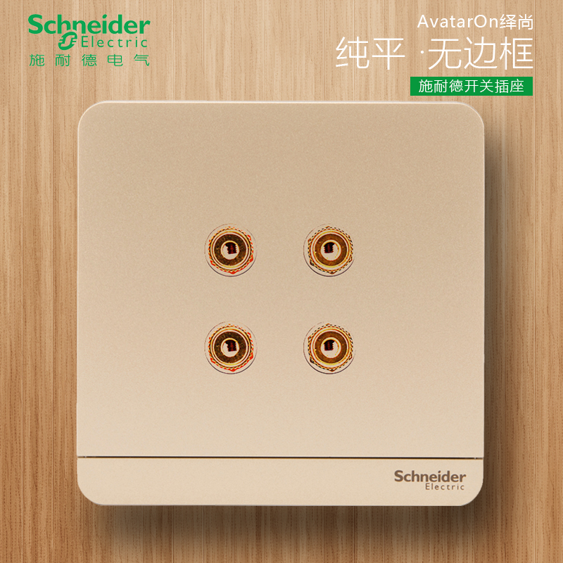 Schneider Switch Sockets 绎 系列 series thin gold four-head audio double speakers socket panel